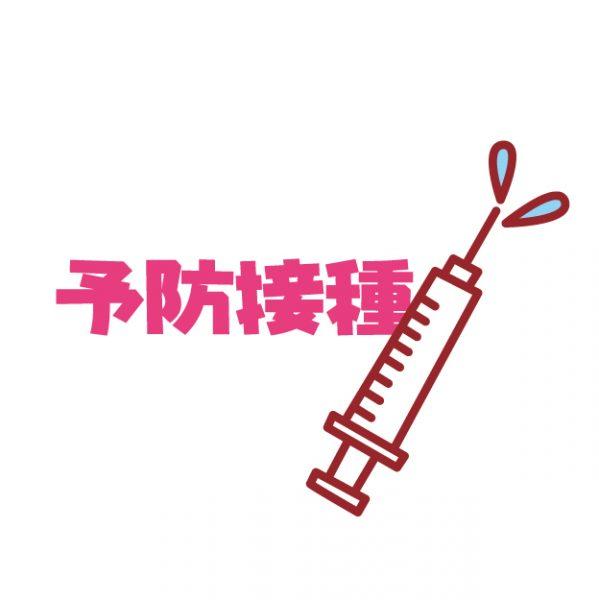 予防接種注射