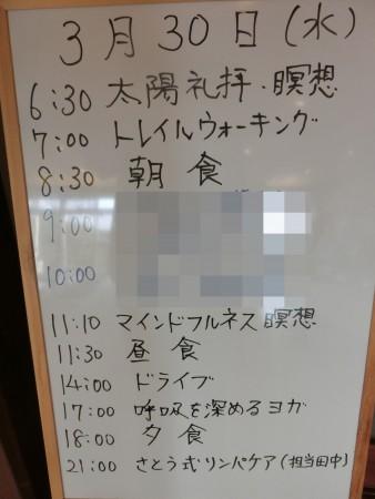 スケジュール3日目