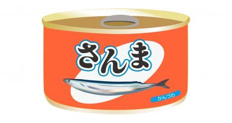 さんま缶詰