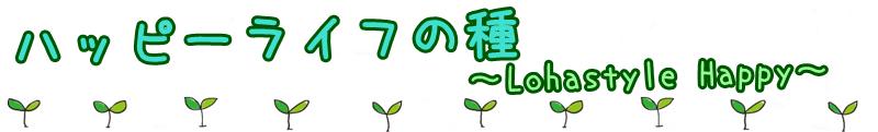 健康的な生活のための総合サイト